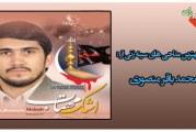 گلچینی از بهترین مداحی های سینه زنی های محرم از حاج محمد باقر منصوری