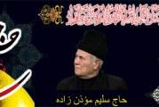 مداحی حاج سلیم مؤذن زاده (تصویری)