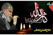 گلچین مداحی های حاج اصغر زنجانی در سال های گذشته