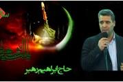 گلچین مداحی های حاج ابراهیم رهبر در سال های گذشته