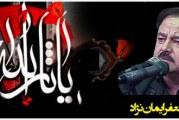 حاج جعفر ایمان نژاد-مراسم عزاداری ۱۷ محرم ۱۳۹۱
