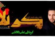 گلچین مداحی های کربلایی علی داداشی در سال های گذشته