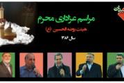 مراسم عزاداری محرم هیئت روضه الحسین با حضور مداحان مشهور آذربایجان