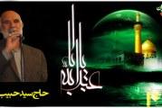 گلچین مداحی های حاج سید حبیب صدر در سال های گذشته
