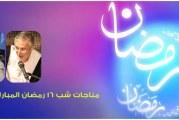 حاج منصور ارضی-حاج محمودکریمی-مناجات شب ۱۶ رمضان ۱۳۹۲