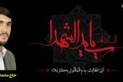 حاج محمدباقر منصوری – طشت گذاری ۹۲