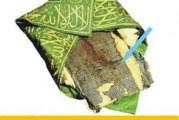 لباس خونآلود منتسب به امام حسین یا امام حسن(ع)