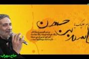 حاج سهراب سبزی،روضه حضرت قاسم (ع) – محرم ۹۲