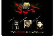 بذری-زنجانی-یعقوبی-عزاداری دهه اول صفر المعظم سال ۹۲