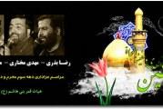 مختاری-رمضانی-بذری-دهه سوم محرم و دهه اول صفر ۹۲
