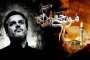 مداحی باسم کربلایی به مناسبت شهادت امام موسی کاظم (ع)