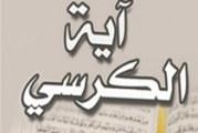 نكات جالب «آیةالکرسی» از زبان امام رضا(ع)