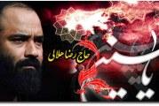 حاج رضا هلالی-عزاداری هشتمین مدافعان حرم سال ۱۳۹۳