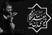 حاج حسین سیب سرخی – شب شهادت امام کاظم (ع) ۱۳۹۳