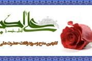 گلچین مدح و سرود جشن ولادت حضرت علی اکبر (ع)