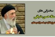 سخنرانی های دکتر سید حسن ضیائی با موضوع تغذیه در ماه رمضان