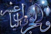 سوره اختصاصی امام حسین (ع ) در قرآن