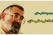 دانلود مجموعه کتاب های مرحوم استاد علی صفایی حائری ( عین صاد )