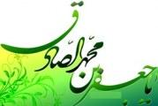 دستورالعملی از امام صادق علیه السلام