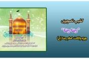 """دانلود سرود خاطره انگیز """" رضا رضا """" بمناسبت میلاد آقا علی ابن موسی الرضا(ع)"""