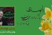 مرحوم حاج اسماعیل وثاقی-جشن ولادت امام زمان (عج)
