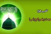 فتو کلیپ ویژه عید مبعث پیامبر اکرم (ص)