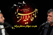 حاج حسین غفاری-حاج آقا داوری (ایام فاطمیه)