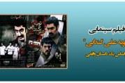 دانلود فیلم سینمایی توبه علی گندابی