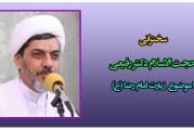 سخنرانی حجت الاسلام دکتر رفیعی با موضوع زیارت امام رضا علیه السلام