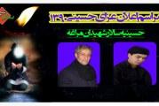 مراسم اعلان عزای حسینی سال ۱۳۹۰ (طشت گذاری)