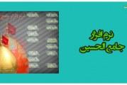 دانلود رایگان نرم افزار جامع الحسین