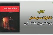 دانلود کتاب خاطرات مستر همفر جاسوس انگليسی در ممالک اسلامی