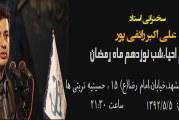 سخنرانی استاد رائفی پور در شب ۱۹ رمضان ۱۳۹۲