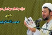 حجت الاسلام رفیعی -مراسم دعای عرفه ۹۳