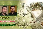 مراسم عزاداری و مناجات شب های قدر (شب های ۱۹ ، ۲۱ و ۲۳ رمضان ۱۳۹۲)