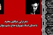 استاد شهريار و حاج سليم مؤذن زاده-شعر تركی عزاداري محرم