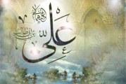 اسرار نماز در کلام امیر مومنان علی علیه السلام