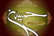 حدیث روز/ سخنان امام حسین(ع) به کسانی که حق اهل بیت(ع) را نشناختند