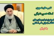دکتر سید حسن ضیائی-درمان بیماری های مختلف به روش طب اسلامی-بخش اول