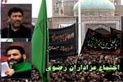 حاج سعید حدادیان و حاج مهدی میرداماد-اجتماع عظیم عزاداران رضوی (۱۳۹۳)