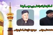 مرحوم حاج علی اصغر مونسی و حاج محمد علی مونسی-مشهد مقدس