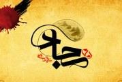 ویژگیهای نماز و امر به معروف منافقین در کلام امام سجاد(ع)
