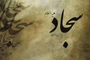 افشاگری های امام سجاد(ع) در کوفه و شام