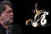 حاج حسین غفاری – ایام فاطمیه ۸۶