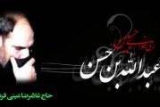 حاج غلامرضا عینی فرد زنجانی – ۲۰ سال مراسم اعلان عزای حسینی