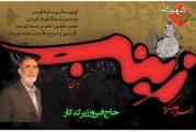 حاج فیروز زیرک کار-روضه حضرت زینب (س)