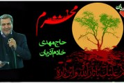 گلچین مداحی های حاج مهدی خادم آذریان در ایام فاطمیه