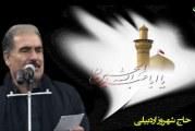 استاد حاج شهروز اردبیلی – شب اربعین ۹۱ (تهران)