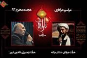 حاج محمد علی مونسی-حاج آقا داوری (۱۸ محرم ۹۳)