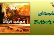 فیلم سینمایی کاروان سر بلندی (موکب الابا) دوبله فارسی